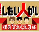 自慢したい人 ラーメン官僚が日本一の店主と自慢するのは?2/8