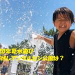 2020年夏水遊び|ふなばしアンデルセン公園は?