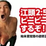 「エガちゃんねる」大人気!「江頭2:50」冠動画はもっとすごい!