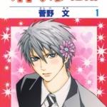 無料漫画「オトメン(乙男)」は漫画村や星のロミの裏ルートで読る?
