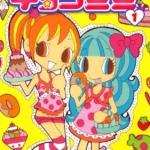 無料漫画「チョコミミ」は漫画村や星のロミの裏ルートで読める?