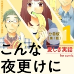 無料漫画「こんな夜更けにバナナかよ」zip、rar、pdf、torrentで読めるの?!