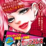 無料漫画「秘密に堕ちる女たち」漫画村や星のロミの裏ルートで読める?